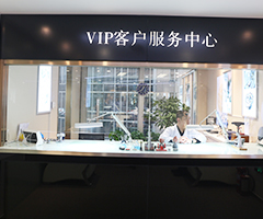 VIP客户服务中心