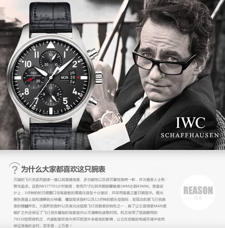 万国维修—手表故障